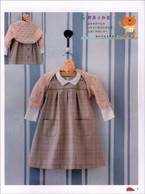 宝宝毛衣款式和编织方法【目录】