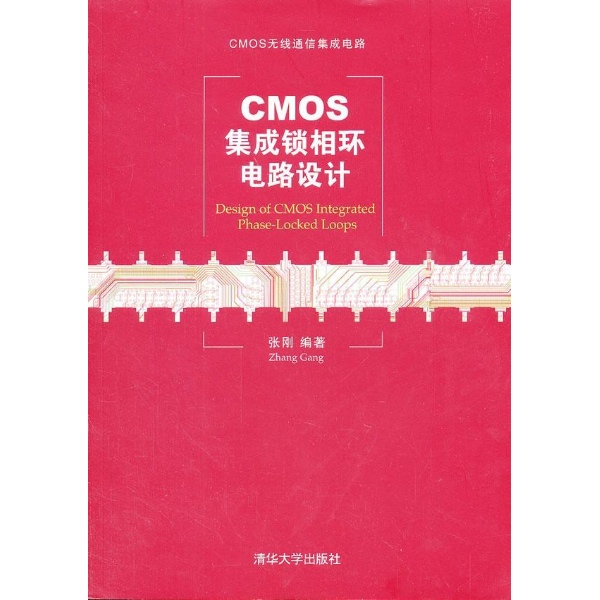 cmos集成锁相环电路设计-张刚-电子与通信-文轩网