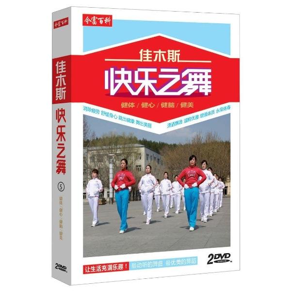 (2dvd)佳木斯快乐之舞(5)