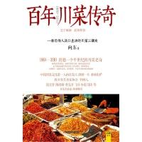 百年川菜传奇