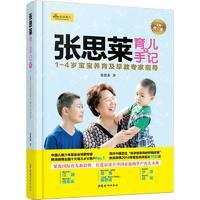 张思莱育儿手记(全新修订版)(下,1~4岁宝宝养育及早教专家指导)