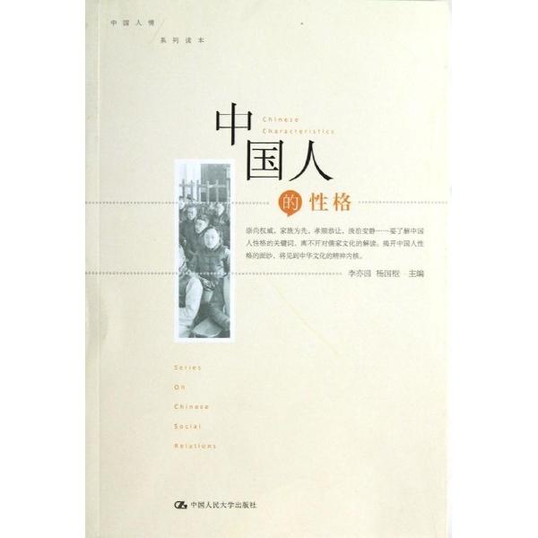 中国人的性格_中国人的性格特点-中国人的性格特点有哪些