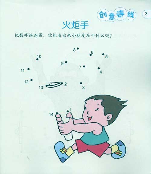 幼儿园数字连线图
