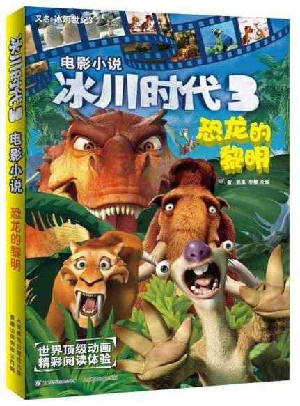 ... 恐龙时代的电影-关于穿越恐龙时代的电影 _感人网