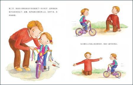培养孩子安全依恋感的亲子图画故事书.