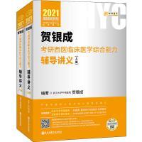 金榜图书 贺银成考研西医临床医学综合能力辅导讲义 靓银圆梦版 2021(2册)