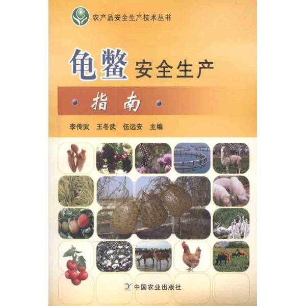 龟鳖安全生产技术指南-李传武 等编-农业林业-文轩网