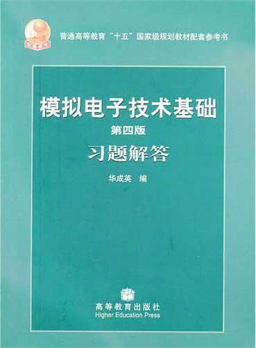 模拟电子技术基础(第4版)习题解答