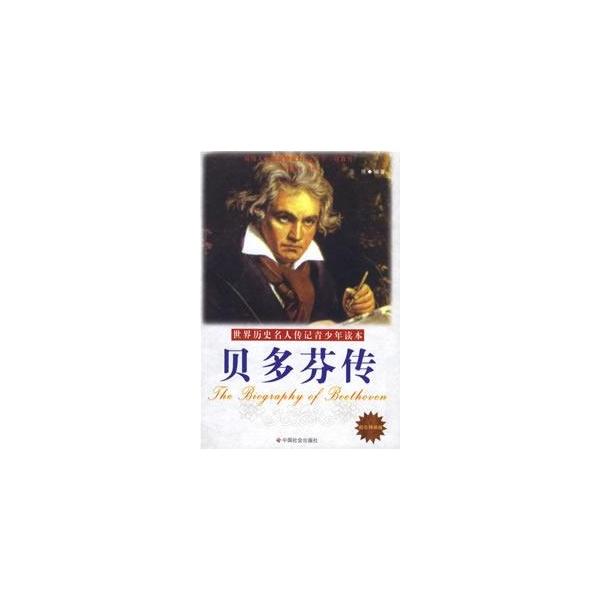 贝多芬传张艺术家轩网