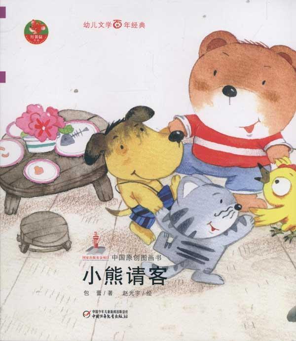 小熊请客/中国原创图画书