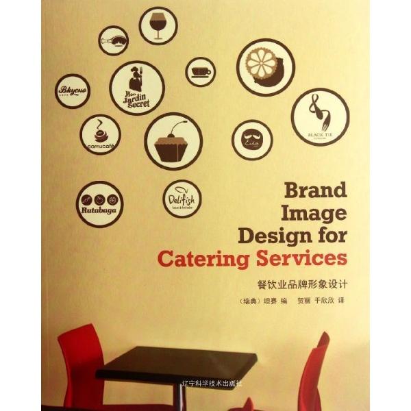 餐饮业品牌形象设计-(瑞典)坦赛编-建筑-文轩网