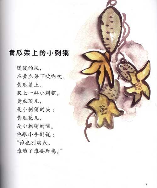 雨中的花伞:儿童诗