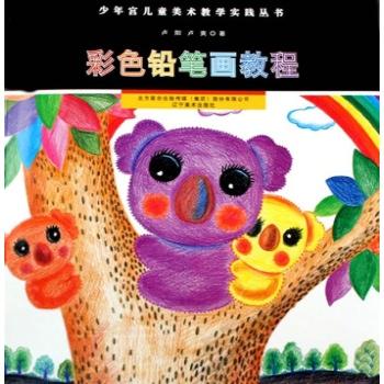 彩色铅笔画教程 卢阳,卢爽 著 技法教程