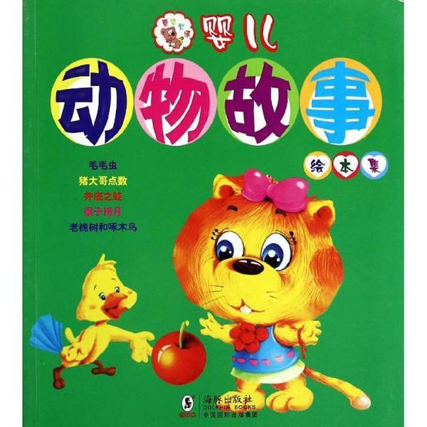 婴儿动物故事绘本集