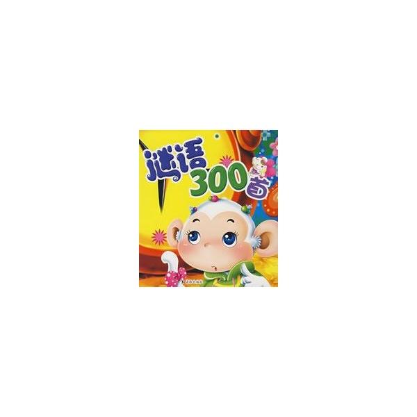 谜语300首(赠光盘)-独角工作室编绘-儿童文学-文轩网