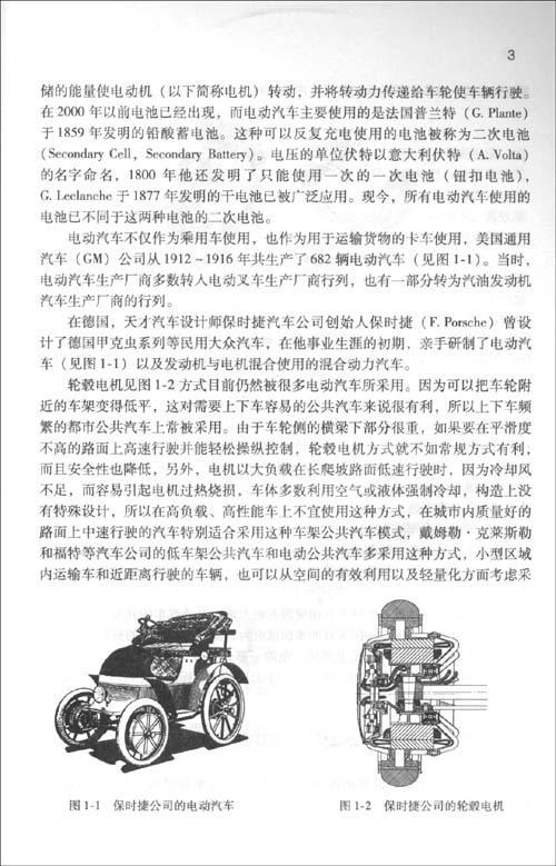 新能源汽车与电力电子技术-康龙云-科技-文轩网