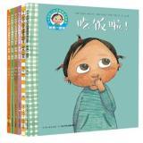 0-3岁幼儿生活情景游戏绘本·和我一起玩(共6册)