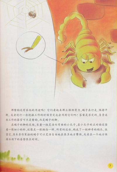 5-(法)法布尔(fabre,j.h.)--文轩网