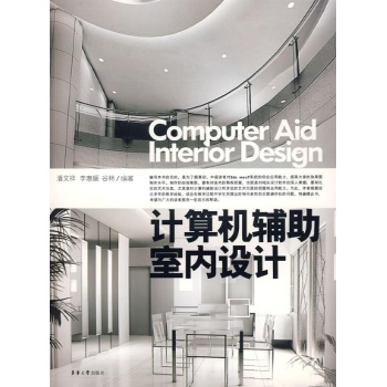 计算机辅助室内设计-潘文祥