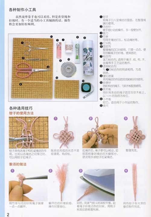 简单易懂的绳结编织方法