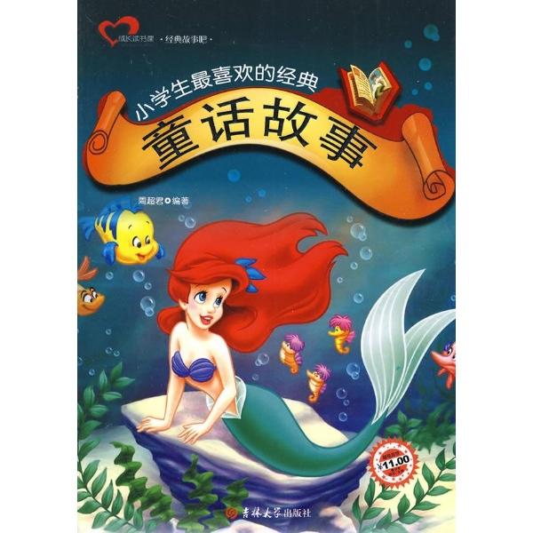 小学生最喜欢的经典童话故事-周超君