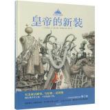 至美童话殿堂•皇帝的新装