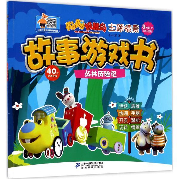 聪聪智慧岛主题情景故事游戏书丛林历险记/聪聪智慧岛.