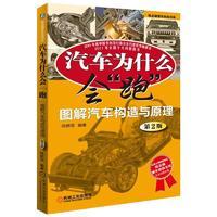 """汽车为什么会""""跑"""":图解汽车构造与原理(第2版)"""