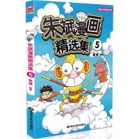漫画世界幽默系列•朱斌漫画精选集(5)