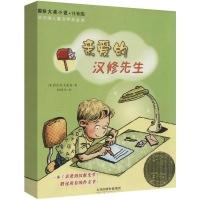国际大奖小说•亲爱的汉修先生(注音版)