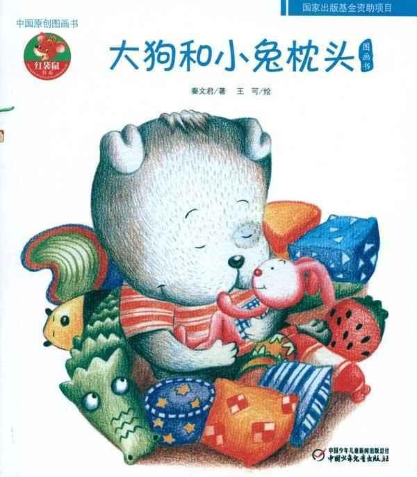 大狗和小兔枕头/中国原创图画书