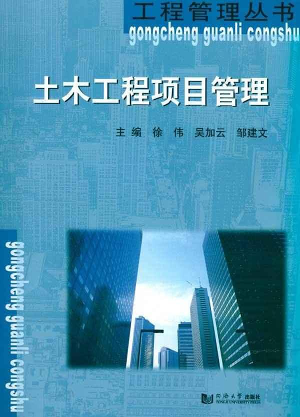 土木工程项目管理,工科
