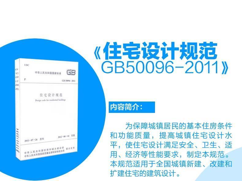 住宅設計規范gb50096-2011 本社編