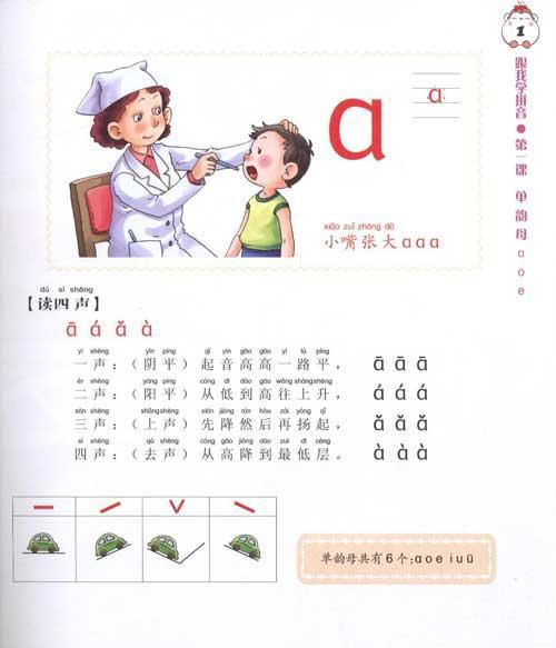 汉语拼音单韵母图片图片大全 汉语拼音听读卡 韵母 单韵