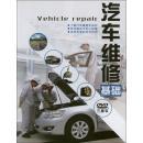 (3DVD)汽车维修基础
