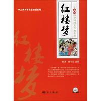 (1MP3)古典名著名家演播系列.红楼梦(CD)