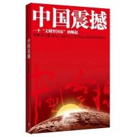 中国震撼:一个文明型国家的崛起