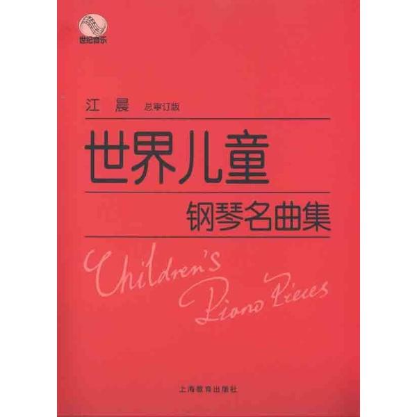 世界儿童钢琴名曲集-江晨-器乐-文轩网