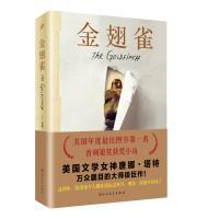 金翅雀 普利策奖获奖小说,美国文学女神唐娜塔特万众瞩目的大师级巨作!