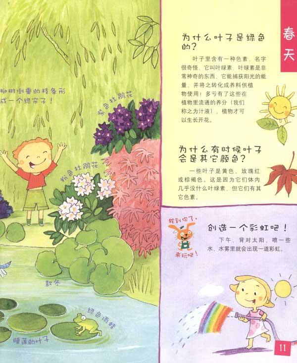 包邮】四季色彩,9787501978748,弗雷德里克·利萨科; 儿童蜡笔画技巧