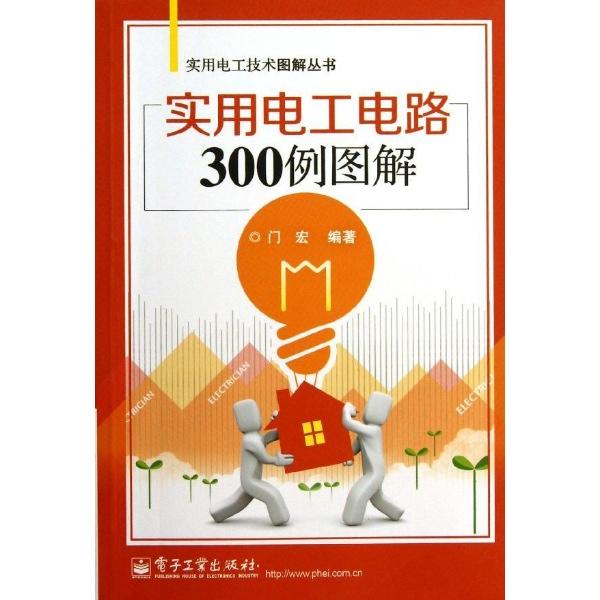 实用电工技术图解丛书:实用电工电路300例图解