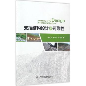 支挡结构设计的可靠性