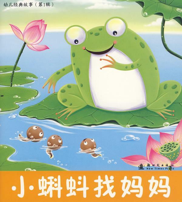 小蝌蚪找妈妈/幼儿经典故事