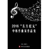 """2016""""东方纪元""""中韩作曲家作品集"""