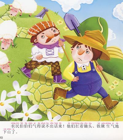 狼来了/幼儿经典故事-北京小红花图书工作室