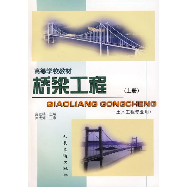 桥梁工程(上册)/土木工程专业用/范立础-范立础-教材