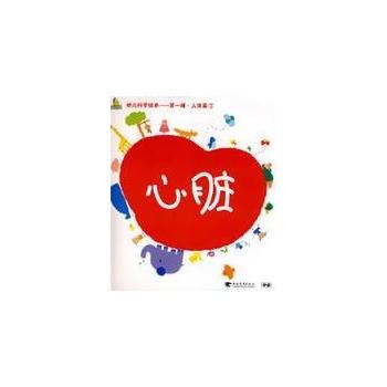 幼儿科学绘本/第一辑3心脏-日本学习研究社-漫画