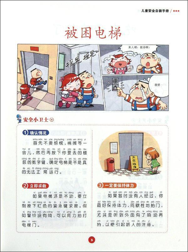儿童安全自救手册/中国儿童成长必读书-龚勋-少儿