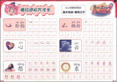 汉字基本笔画图片大全 汉字的基本笔画 南京雨花外国