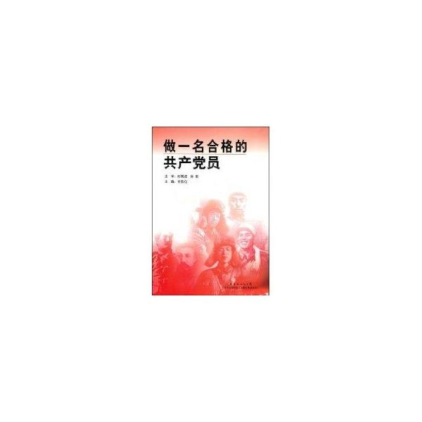 做一名合格的共产党员--中国共产党-文轩网
